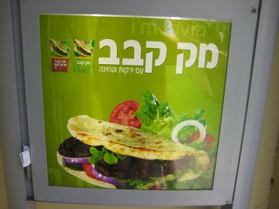 mcdonalds mckebab israel 29 Exotic McDonalds Dishes Around the World