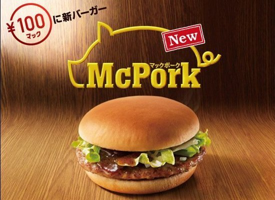 mcpork mcdonalds japan 29 Exotic McDonalds Dishes Around the World